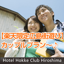 【ひろしま二人旅】カップルプラン〜♪【朝食付6:30オープン】