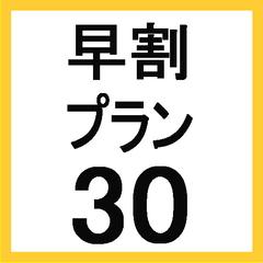 『早割プラン30』30日前までの予約限定☆【室数限定】【さき楽】