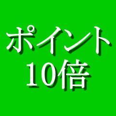 【ポイント10倍×1泊朝食付】 楽天限定♪<ポイント10%>「1泊朝食付きプラン」