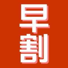 【早割】 30日前までのご予約で1500円引♪神戸牛しゃぶしゃぶの月替わり会席「2食付さき楽プラン」