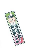 腸美人サカキンさんプレート宿泊パック(1泊2食)