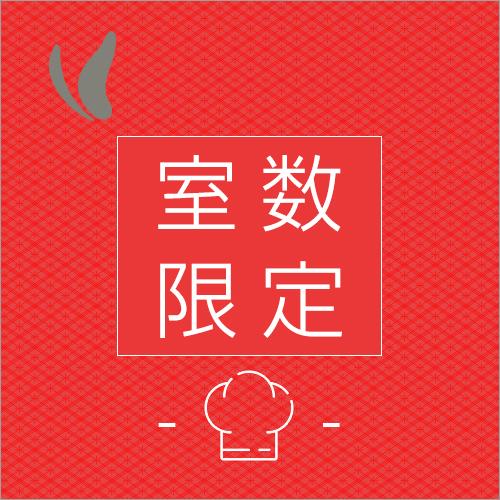 【室数限定】のお得プラン 〜郷土料理が自慢の朝食バイキング付OPEN6:30〜