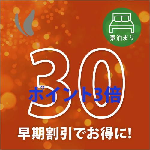 【早得30】◇30日前だからお得◇〜素泊り〜 さき楽