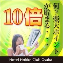 ポイント10倍プラン(素泊まり)
