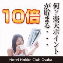 ポイント10倍プラン【郷土料理が自慢の朝食付OPEN6:30〜】