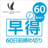 【早得60】◇60日前だからお得◇ 〜素泊り〜 さき楽