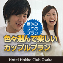 【春得】★色々選んで楽しい★カップルプラン♪(朝食なし)
