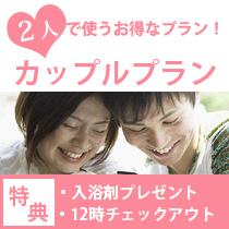 【楽天限定プラン】12時チェックアウト!カップルおすすめプラン♪