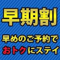 【早期得割】■早割ステイ■☆2週間前までの早期予約限定プラン☆《素泊り》