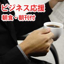 【ビジネスパック!】朝食・朝刊付♪