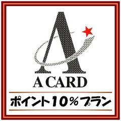 Aカード10%ポイント『泊まって貯めてうれしいキャッシュバック!』