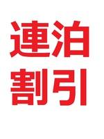 【連泊】2泊以上の連泊がオトク!連泊しトク?  全室無料Wi-Fi完備!!!