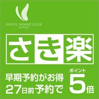 【さき楽】早期予約がお得なプラン【素泊まり】 ポイント5倍プレゼント!