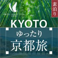 ゆったり京都旅<素泊まり>