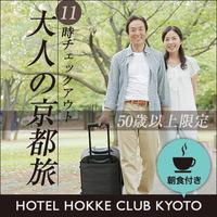 【50歳以上限定】大人の京都旅☆無料で11時チェックアウトプラン【朝食付】