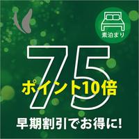 【さき楽】75日前予約でポイント10倍!<素泊まり>