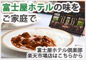 富士屋ホテルの味をご家庭で 富士屋ホテル倶楽部楽天市場店はこちら