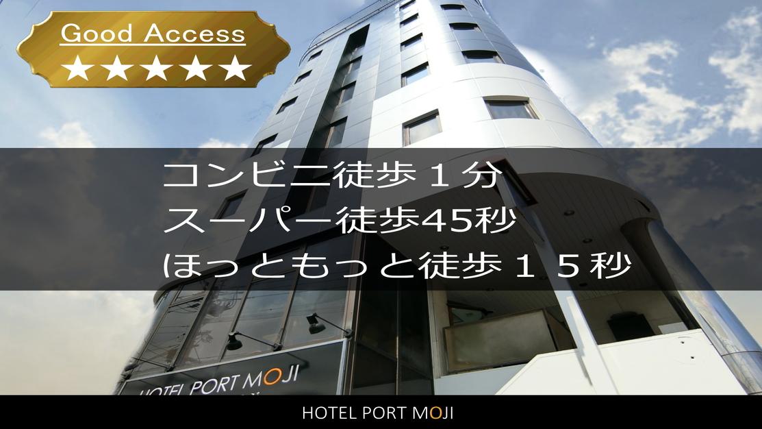 ホテルポート門司 image