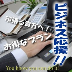 【金曜限定】11時チェックアウト・割引 プラン♪
