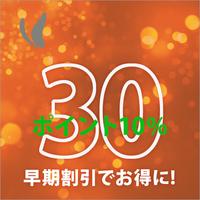 【30日前】早得ポイントアッププラン【さき楽】準天然・光明石温泉(人工温泉)