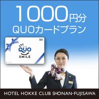 【無料Wi-Fi完備】 ビジネスマン応援! クオカード1,000円付きプラン!