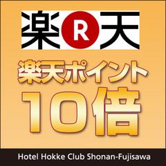 ホテル法華クラブ湘南・藤沢