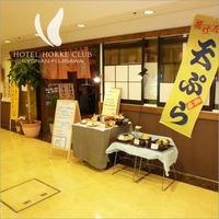ホテル内レストラン・ショップで使える!エスタ500円プラン