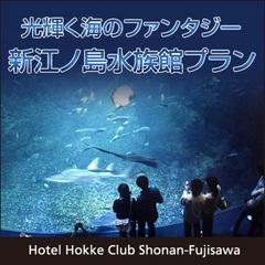 光輝く海のファンタジー☆新江ノ島水族館プラン準天然・光明石温泉(人工温泉)