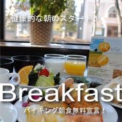 【バイキング朝食付】マルチギフトカード1000円付プラン 駅前立地 駐車場無料