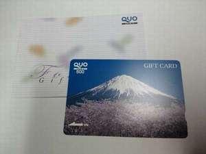 ビジネスマン必見!!500円分のクオカード付きプラン