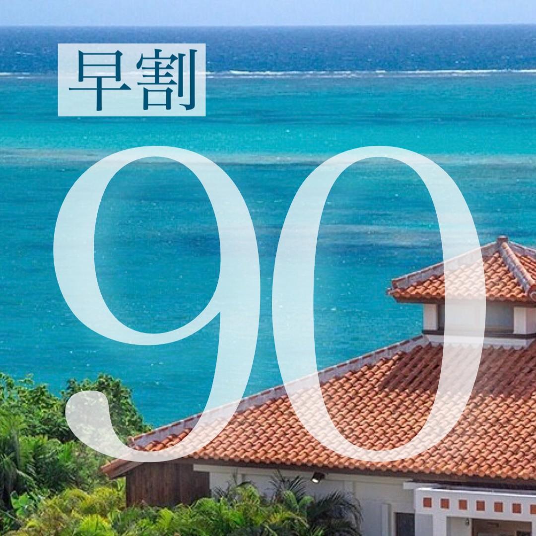 【さき楽&温泉付】90日前までのご予約がお得!