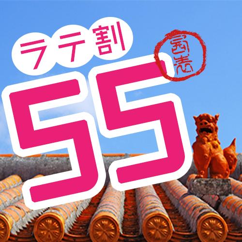 【さき楽】55日前までのご予約がお得!ラティーダでゆったり休日プラン【2食付】