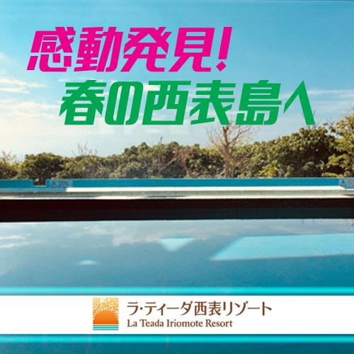 【春限定★朝食付】感動発見!春の西表島へ★5月末までちょい得プラン!!