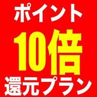 【ポイント10%】【3部屋限定】無料特典が20種類!道頓堀ホテルがお得<朝食・缶ビール飲み放題付>