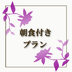 出張・ビジネスに★天然温泉満喫!お得な朝食付プラン