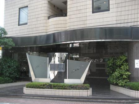 ビジネスホテル オーク・イン3蒲田(東口)
