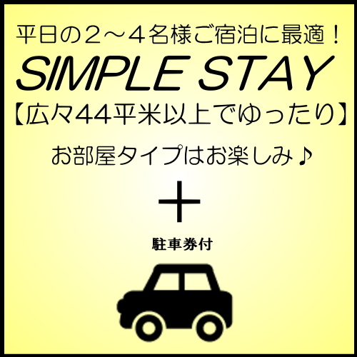 お部屋タイプはお楽しみ♪【駐車券付】広々44平米〜でゆったりシンプルステイ(2〜4名様利用)