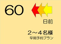 【さき楽60】お部屋タイプはお楽しみ♪広々44平米〜でゆったりシンプルステイ(2〜4名様利用)