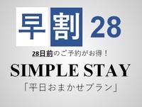 【早割】28日前の予約でお得♪【広々44平米でゆったり】シンプルステイ