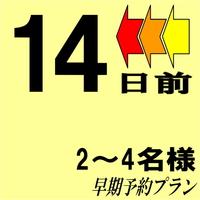 【楽天限定】【さき楽14】お部屋タイプはお楽しみ♪広々44平米〜シンプルステイ(2〜4名利用)