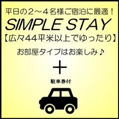 【駐車場無料!!】お部屋タイプはお楽しみ☆広々44平米♪シンプルステイプラン(2〜4名様利用)