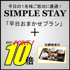 【ポイント10倍】【和朝食付】POINTがポイント!ビジネスマン応援プラン