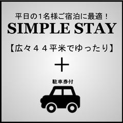 【駐車場無料!!】広々44平米でゆったりシンプルステイ