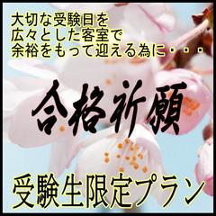 【合格祈願!】受験生応援プラン ☆西南学院に一番近いホテル☆