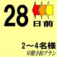 【さき楽28】お部屋タイプはお楽しみ♪広々44平米〜でゆったりシンプルステイ(2〜4名様利用)