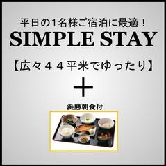 【和朝食付】広々44平米でゆったりシンプルステイ【直前割】【当館人気】