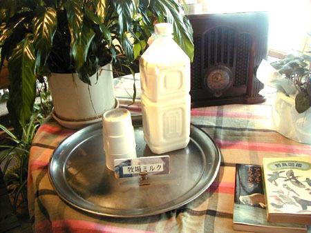 牧場直送ミルク