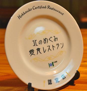 北のめぐみ愛食レストラン 銘々皿