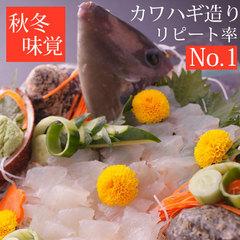【5月限定】リピート率92%!驚異の味!フグより美味いんよ♪カワハギ造り肝ポン酢&伊勢海老付