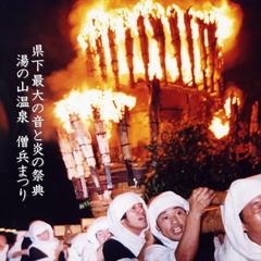 【10月22日限定】僧兵祭り当日プラン!僧兵祭りの火炎みこしと僧兵鍋を見逃すな@